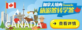 加拿大境内旅游签转学签服务